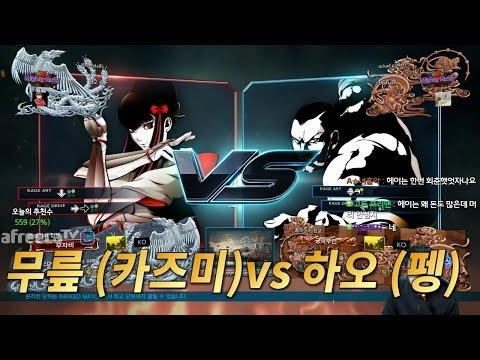 2017/11/06 Tekken 7 FR Rank Match! Knee (Kazumi) vs HAO (Feng)