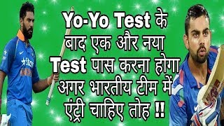 BCCI Launches New Fitness Test Compulsory | After Yo-Yo Test New Test Introduced |