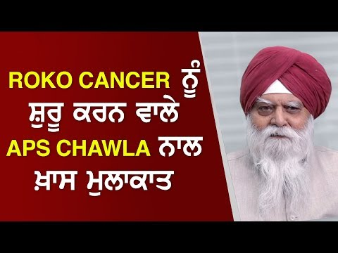 Prime Personality #4 APS Chawla - Chairman, Roko Cancer Charitable Trust