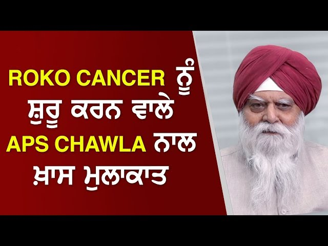 Prime Personality (4) ||  APS Chawla - Chairman, Roko Cancer Charitable Trust