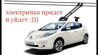 Nissan Leaf ПРИЧИНА ПО КОТОРОЙ ЕГО НЕ СТОИТ ПОКУПАТЬ
