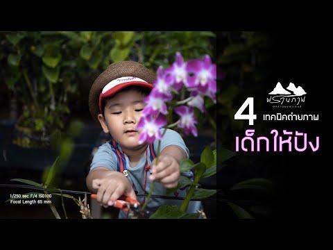 สอน ถ่ายรูป ::พรานภาพ EP 184 เทคนิคถ่ายภาพเด็กให้ปัง