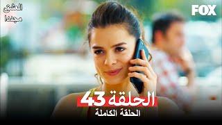 العشق مجددا الحلقة 43 كاملة Aşk Yeniden