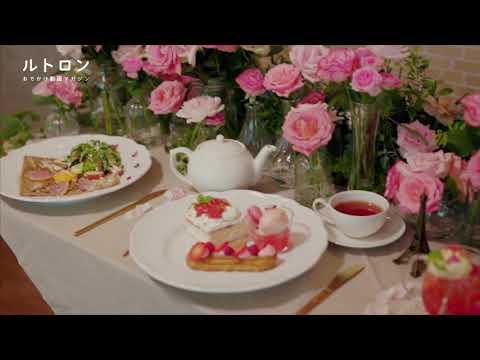 """令嬢ティータイムでフランス気分♡ Afternoon Tea""""LOVE FRENCHY"""""""