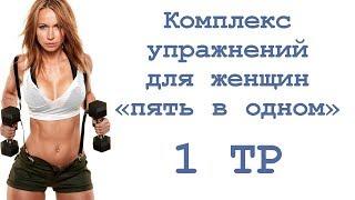 Комплекс упражнений для женщин «пять в одном» (1 тр)