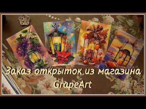 Заказ почтовых открыток из магазина GrapeArt | Обзор открыток | Postcrossing