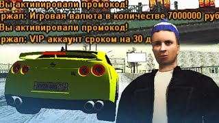 Стал миллионером после регистрации ПРОМОКОД | GTA:Криминальная Россия КРМП/CRMP