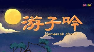 Homesick Chant 游子吟 By 孟郊