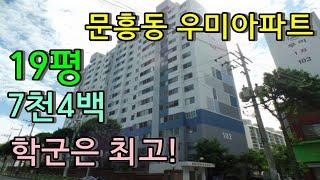 [부동산경매물건]광주광역시  북구 문흥동 996-1, …