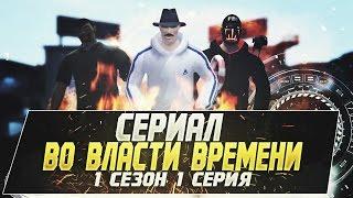 🔵 Сериал - Во власти времени - 1 сезон 1 серия