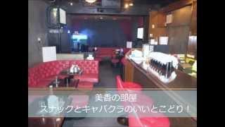 http://snacknavi.com/area/chuuou/kouenji/7507/ スナックとキャバクラ...