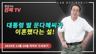 대통령 딸 문다혜씨가 이혼했다는 설!