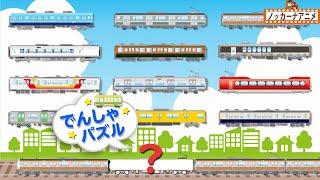 【電車パズル】車両を連結して線路を走らせよう!【赤ちゃんが喜ぶ乗り物アニメ】Train Puzzle Animation for kids