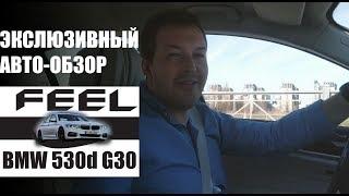 Почему новая пятерка BMW 5 Series G30 2017 могла быть лучше. Катаемся и тестируем