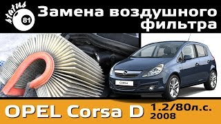 Replacing the air filter Opel Corsa D / Replacing the filter Opel / Opel Corsa D replacement