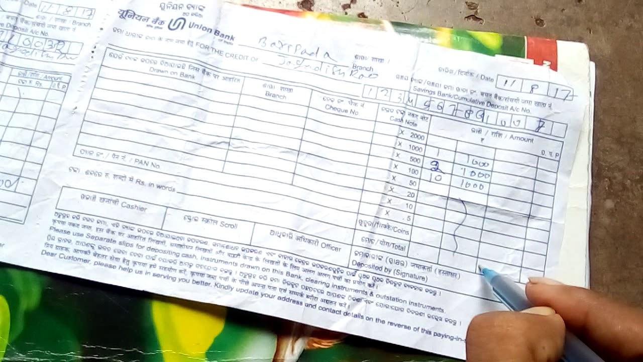 ubi deposit form  UNION BANK OF INDIA DEPOSIT SLIP PDF