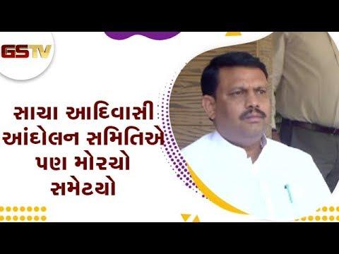 Gandhinagar : સાચા આદિવાસી આંદોલન સમિતિએ પણ મોરચો સમેટયો | Gstv Gujarati News