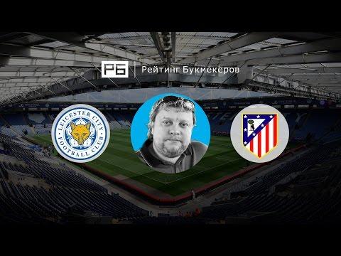 Прогноз Алексея Андронова: «Лестер» – «Атлетико Мадрид»