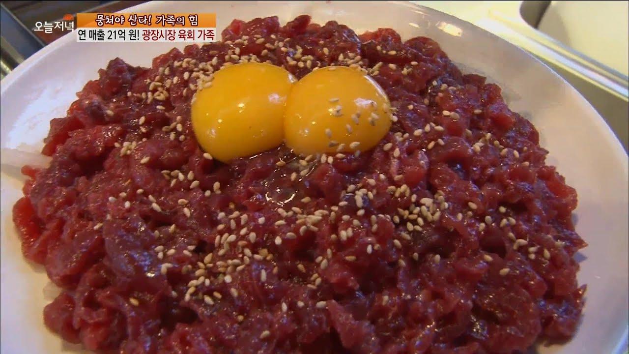 Korean Steak Tartare