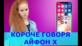КОРОЧЕ ГОВОРЯ, iPhone X (3 часть)