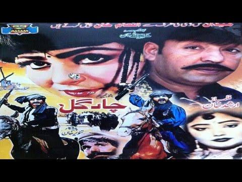 Pashto Rangeen Film CHARGUL - Shahid Khan - Pushto Cinema Scope Movie
