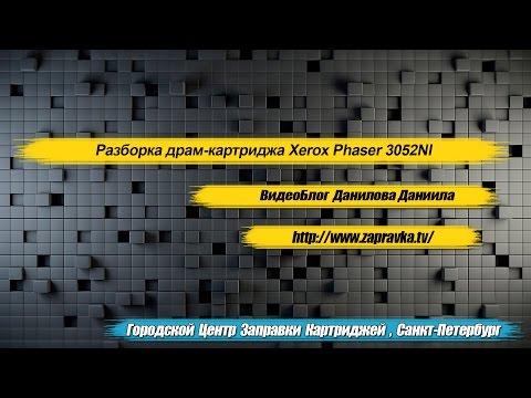 kartridzhi-dlya-xerox-phaser-3260dni