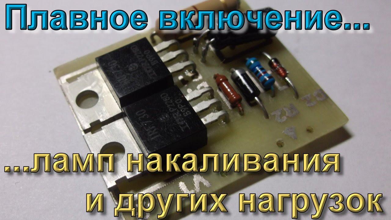 Блок защиты ламп накаливания схема фото 651