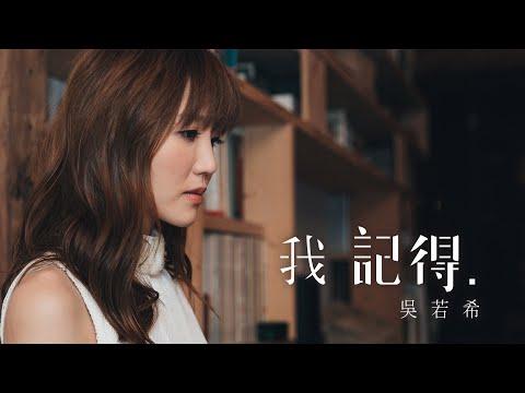 吳若希 Jinny - 我記得 (劇集