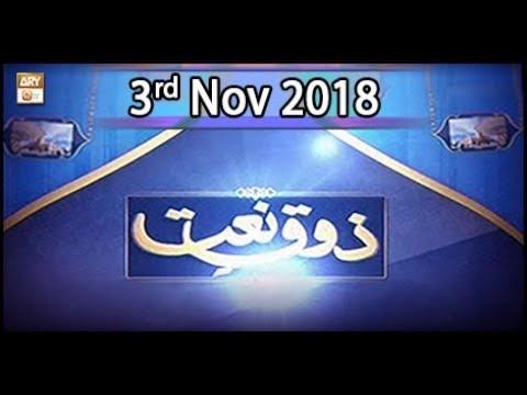Zauq-e-Naat - 3rd November 2018 - ARY Qtv