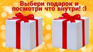 Выбиралки из лайк выберашки 3 часть Выбери себе подарок