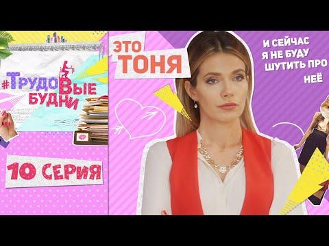 Видео: #ТрудоВыебудни - Серия 10 - комедия (2019)