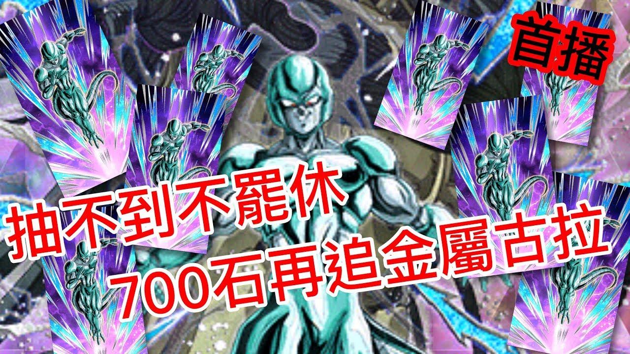 【抽咭】700石再抽最凶の一族 Part 4 - 龍珠Z爆裂激戰 Dokkan Battle(首播功能) #1