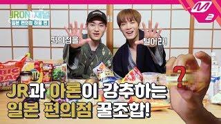 [JRON 채널] JR & Aron의 알차고 살찌는 일본 편의점 하울 편