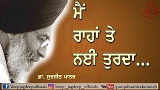 ਮੈਂ ਰਾਹਾਂ ਤੇ ਨਈ ਤੁਰਦਾ - Dr. Surjit Patar | Punjabi Poetry | Shayari Audio Books  Best Punjabi Poetry