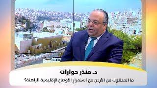 د. منذر حوارات - ما المطلوب من الأردن مع استمرارِ الأوضاع الإقليمية الراهنة؟