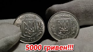 5 копеек 1992 за 5000 грн!!! Луганский чекан. Как отличить редкую монету?
