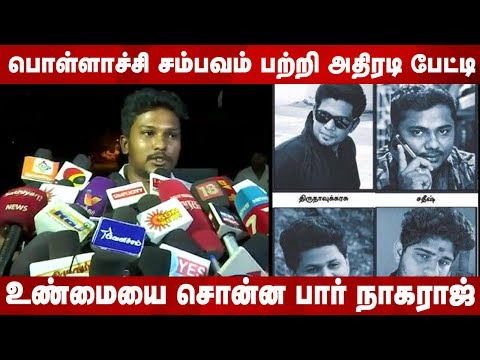 Pollachi Issue: உண்மையை