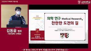 2021년 1월 고려대학교 Lecture Ⅰ(찾아가는 …