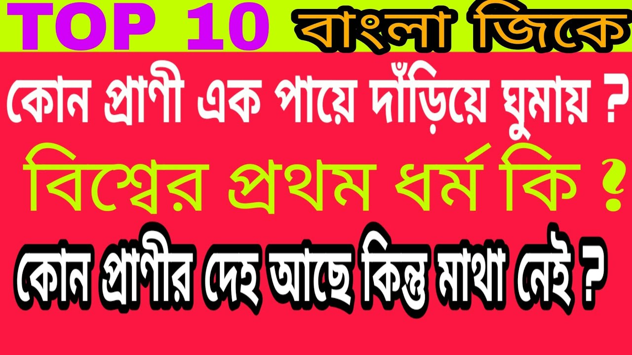 GK question and answer in Bengali  Bangla general knowledge