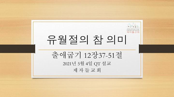 210504 유월절의 참 의미(출애굽기12장37-51절)