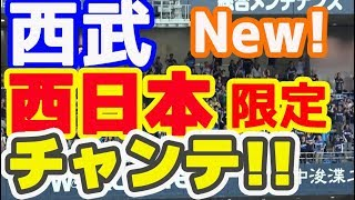 本日の試合より埼玉西武ライオンズの応援に西日本限定チャンテが加わり...