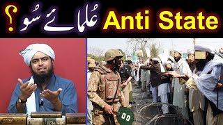 Anti-State Activities walay ULMA-e-SOO ki PUBLIC ko Dawat-e-HAQ ??? (By Engineer Muhammad Ali Mirza)