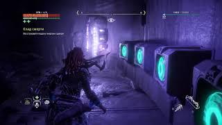 Horizon Zero Dawn - Восстановить энергию к двери (клад смерти)