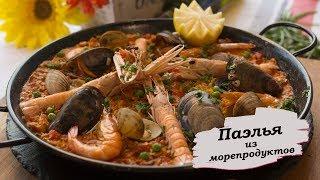 «Паэлья из морепродуктов» [Рецепты от Iberica]