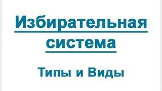 видео Пропорциональная избирательная система РФ (признаки, достоинства)