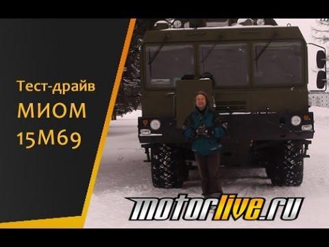 Тест-драйв МИОМ 15М69
