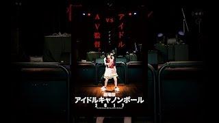 劇場版 アイドルキャノンボール2017 thumbnail