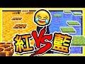 Minecraft ⭐巖漿 VS 冷水⭐ Youtuber 對戰跑酷 1V1 !!【紅藍大對抗】巖漿跑道超難 !!
