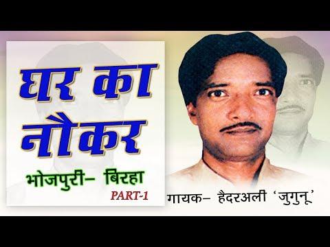 Bhojpuri Super Hit Birha haider ali jugunu || GHAR KA NAUKAR || PART-1