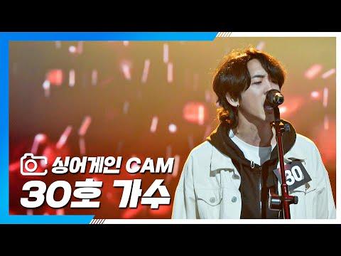 [싱어게인(singagain) CAM] 30호 가수 'Chitty Chitty Bang Bang'♪